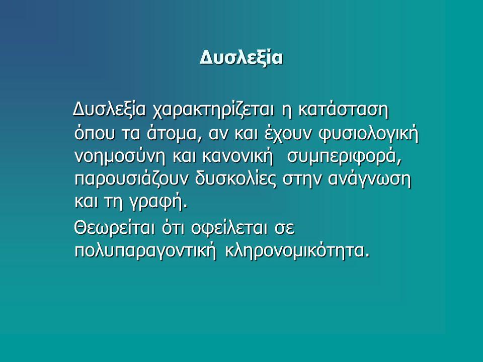 Δυσλεξία