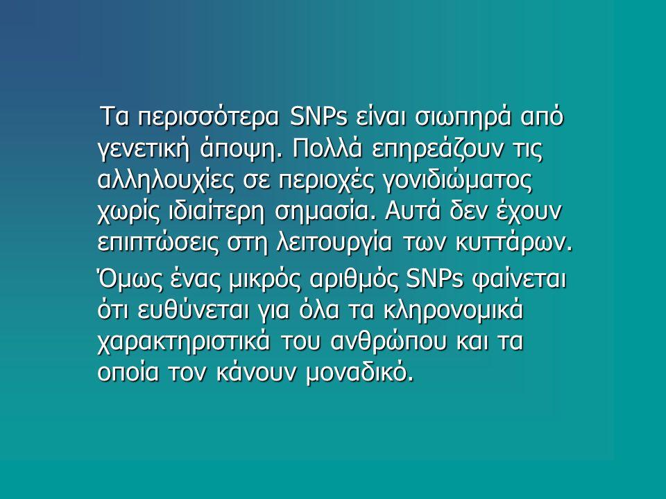 Τα περισσότερα SNPs είναι σιωπηρά από γενετική άποψη