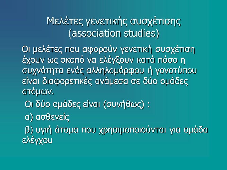 Μελέτες γενετικής συσχέτισης (association studies)