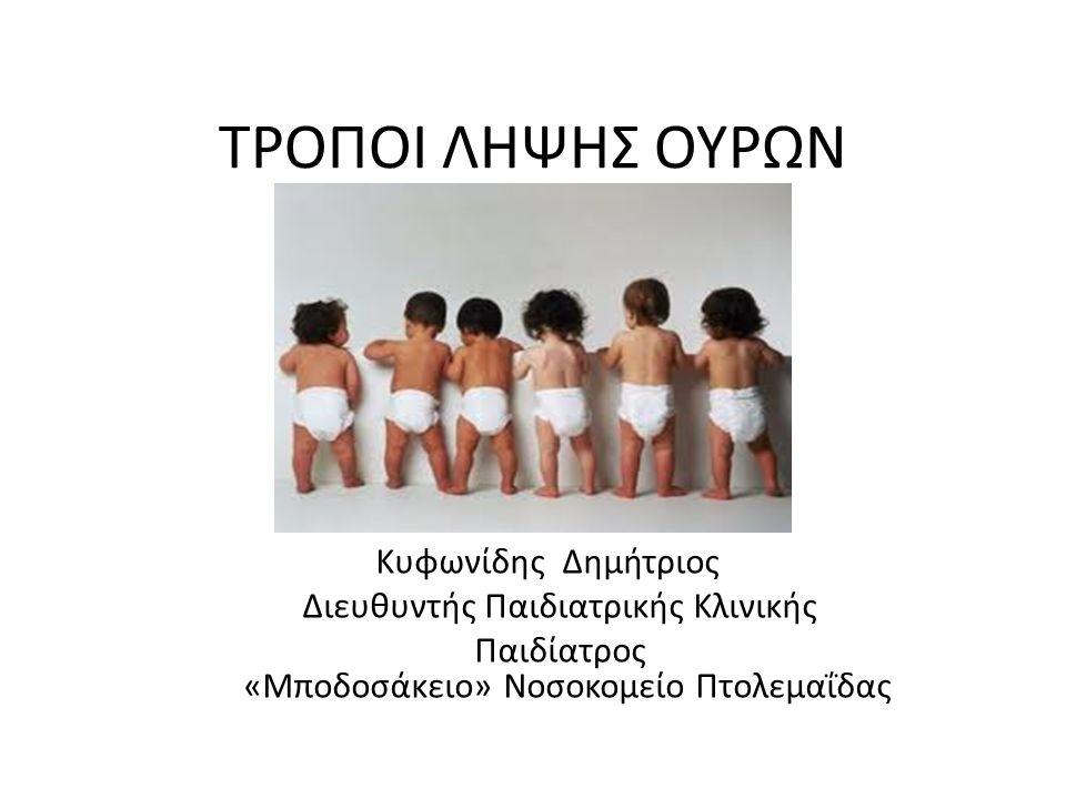 ΤΡΟΠΟΙ ΛΗΨΗΣ ΟΥΡΩΝ Κυφωνίδης Δημήτριος