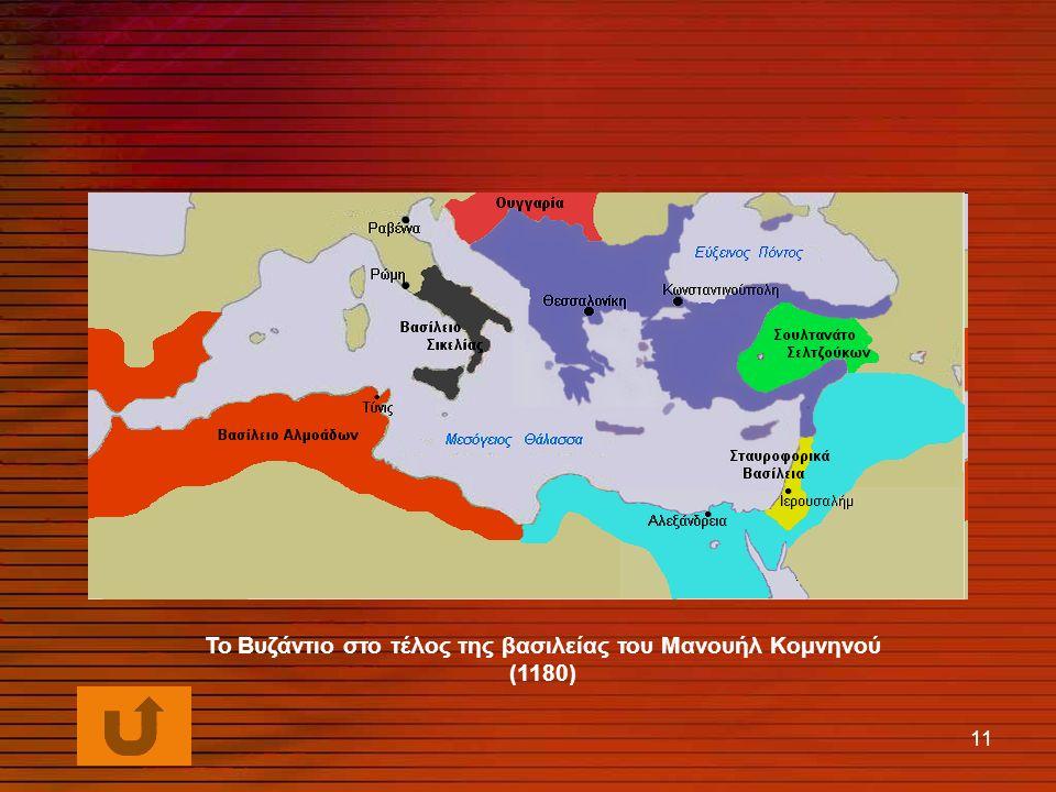 Το Βυζάντιο στο τέλος της βασιλείας του Μανουήλ Κομνηνού (1180)