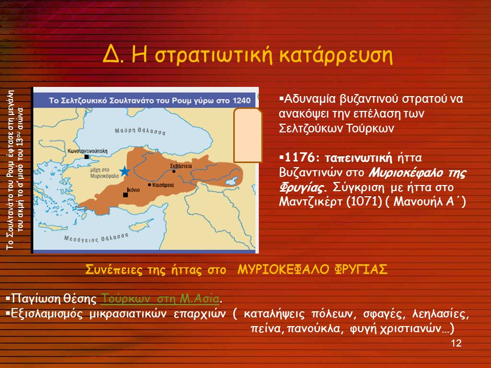 Συνέπειες της ήττας στο ΜΥΡΙΟΚΕΦΑΛΟ ΦΡΥΓΙΑΣ