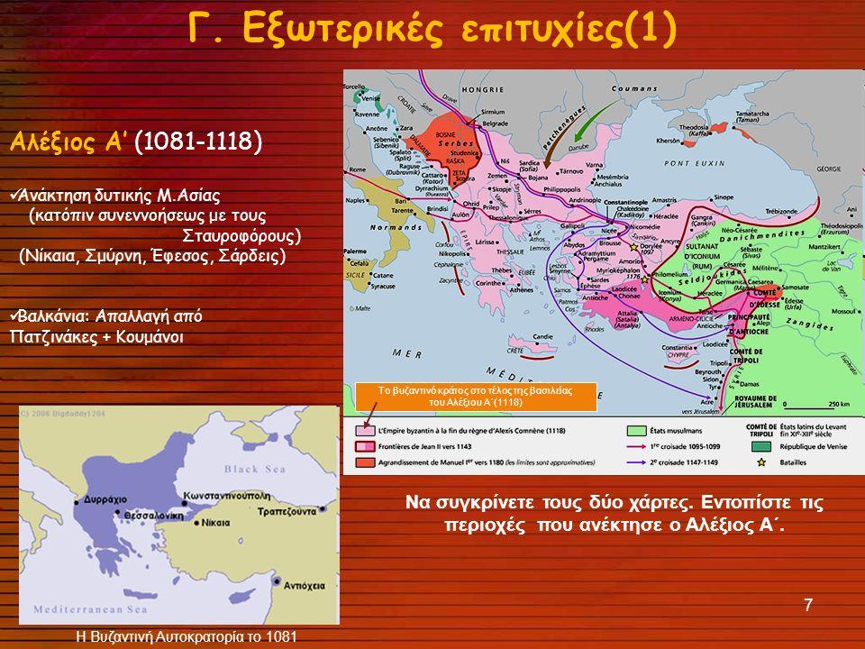 Γ. Εξωτερικές επιτυχίες(1)
