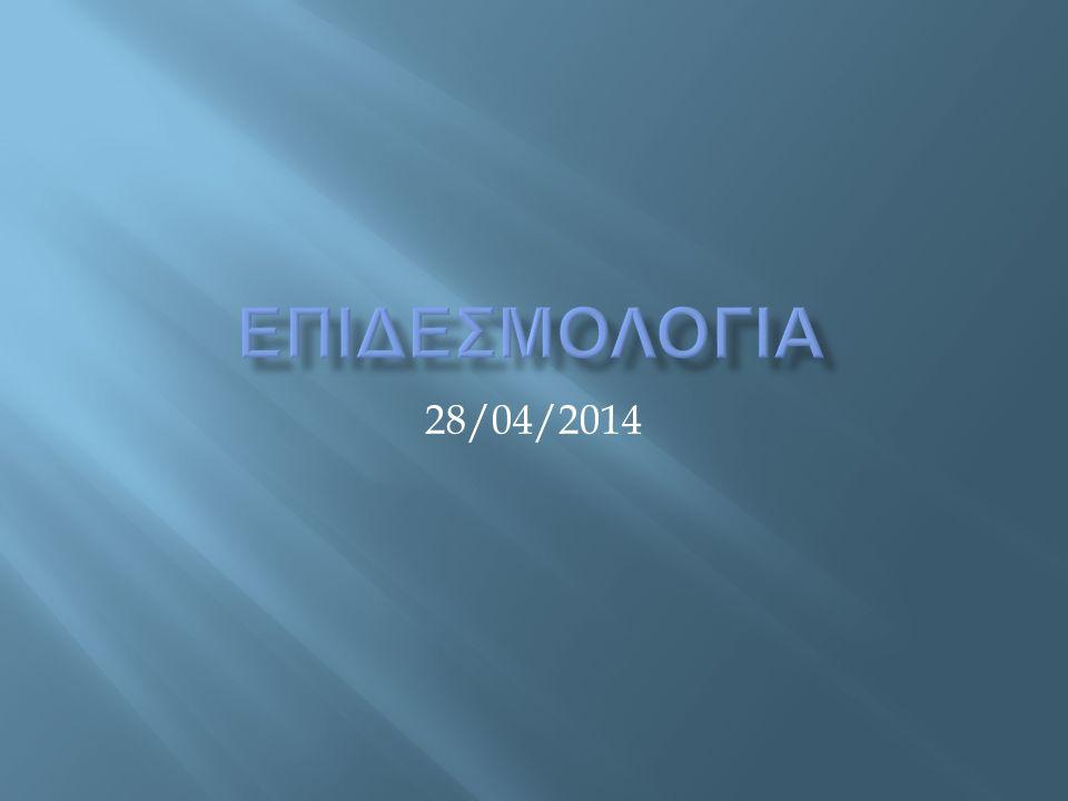 ΕΠΙΔΕΣΜΟΛΟΓΙΑ 28/04/2014