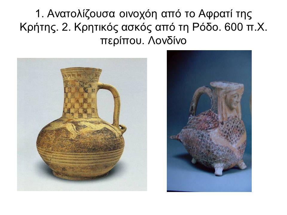 1. Ανατολίζουσα οινοχόη από το Αφρατί της Κρήτης. 2