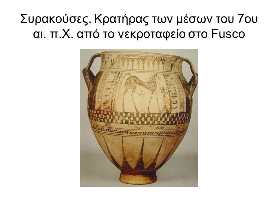 Συρακούσες. Κρατήρας των μέσων του 7ου αι. π. Χ