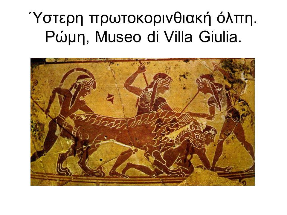 Ύστερη πρωτοκορινθιακή όλπη. Ρώμη, Museo di Villa Giulia.
