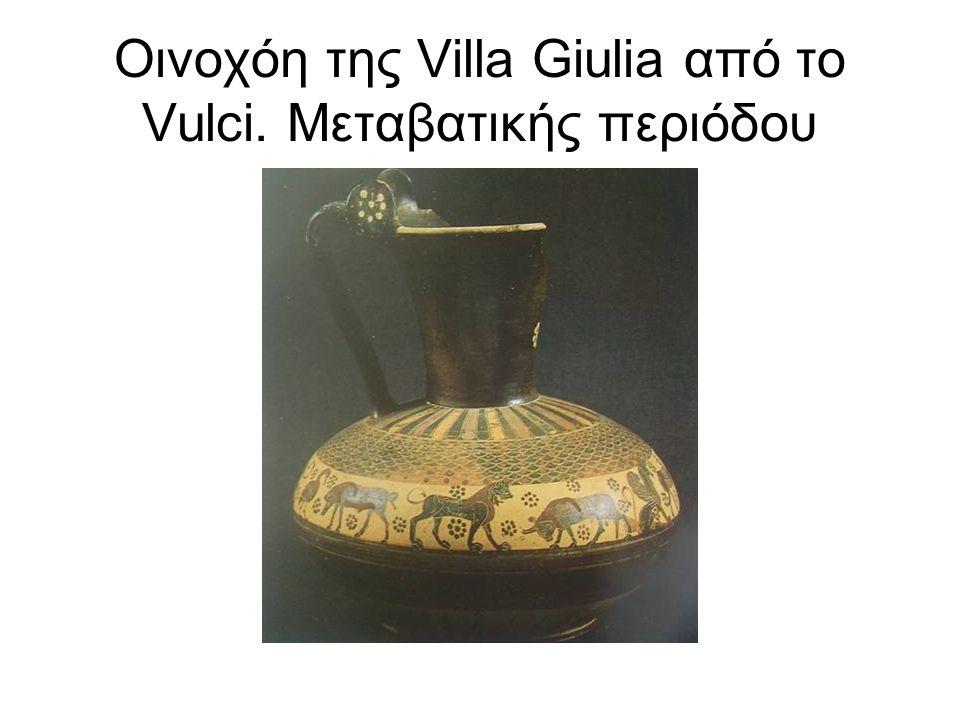 Οινοχόη της Villa Giulia από το Vulci. Μεταβατικής περιόδου