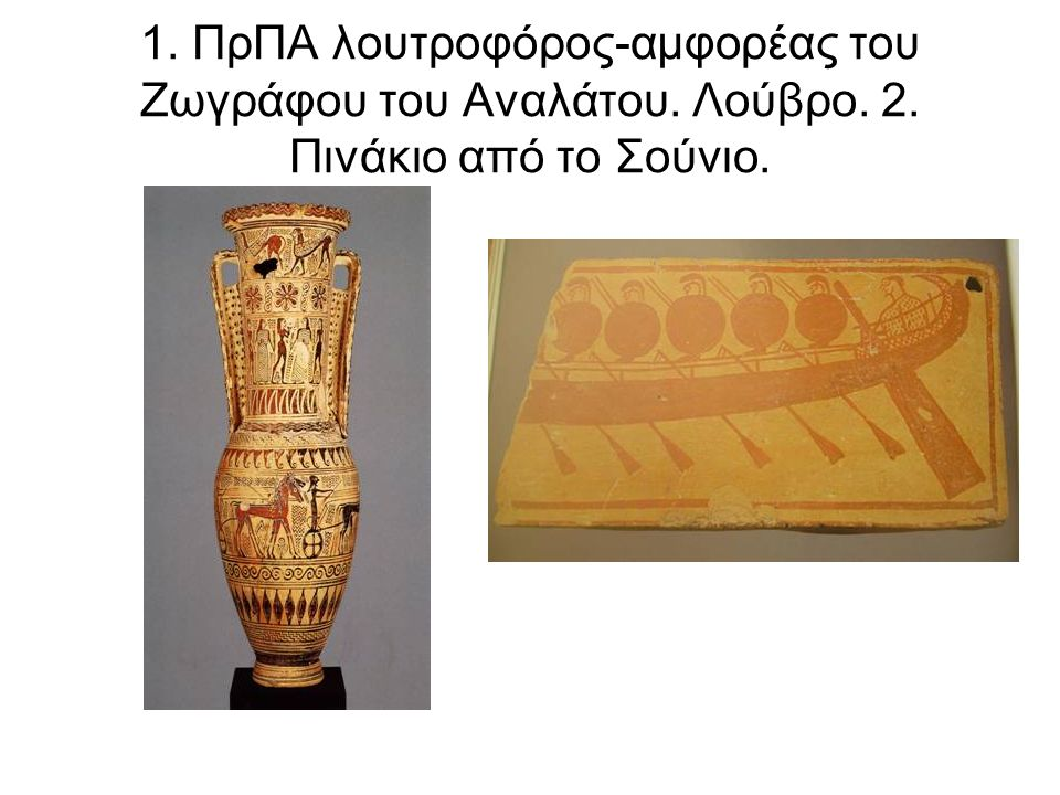 1. ΠρΠΑ λουτροφόρος-αμφορέας του Ζωγράφου του Αναλάτου. Λούβρο. 2