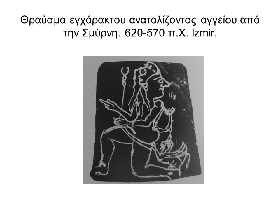 Θραύσμα εγχάρακτου ανατολίζοντος αγγείου από την Σμύρνη. 620-570 π. Χ