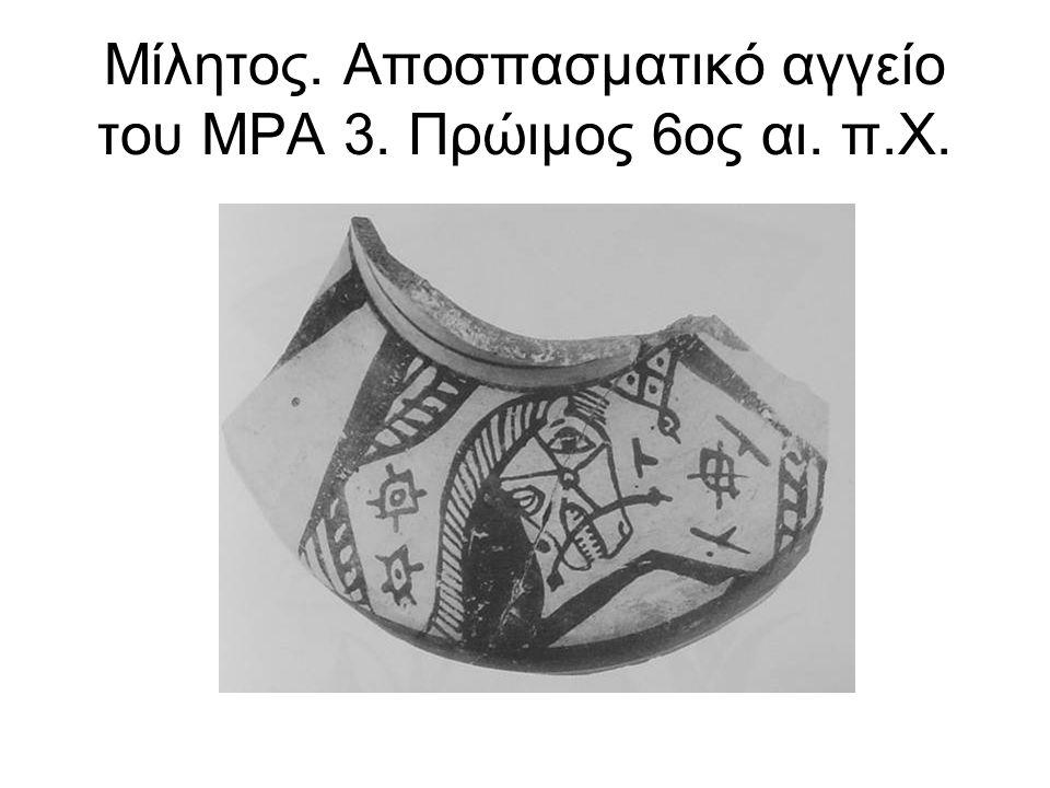 Μίλητος. Αποσπασματικό αγγείο του ΜΡΑ 3. Πρώιμος 6ος αι. π.Χ.