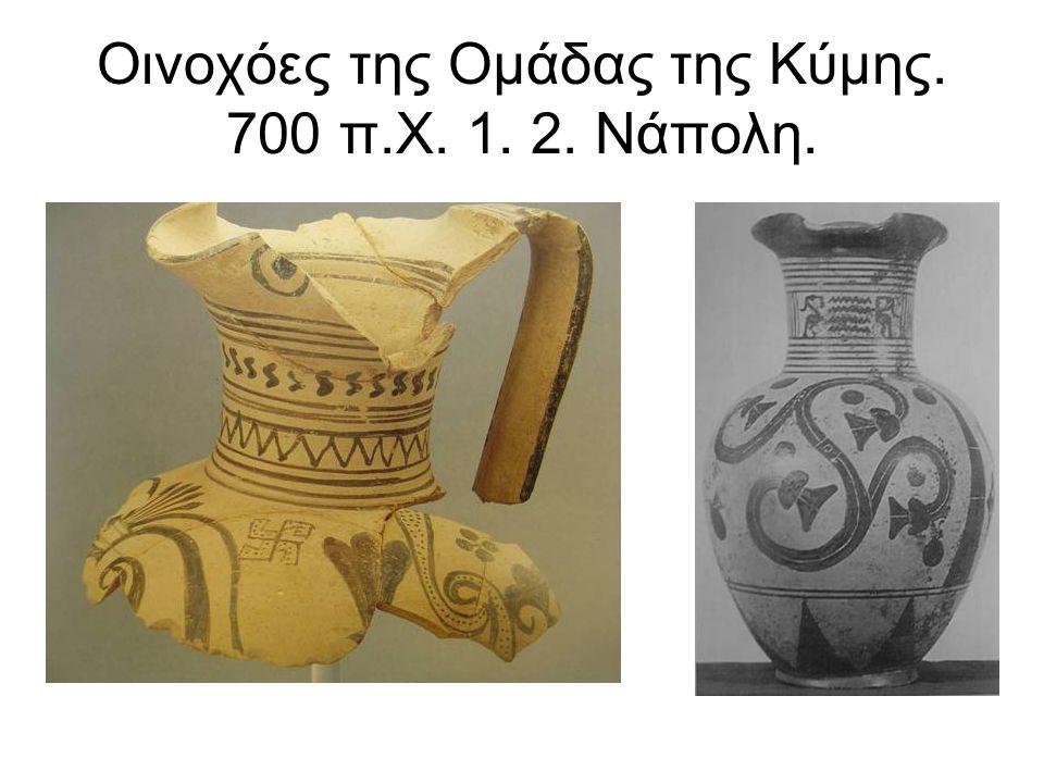 Οινοχόες της Ομάδας της Κύμης. 700 π.Χ. 1. 2. Νάπολη.