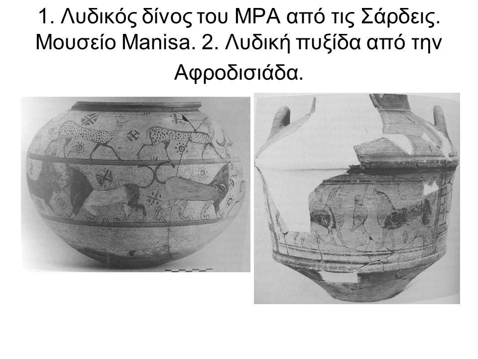 1. Λυδικός δίνος του ΜΡΑ από τις Σάρδεις. Μουσείο Manisa. 2