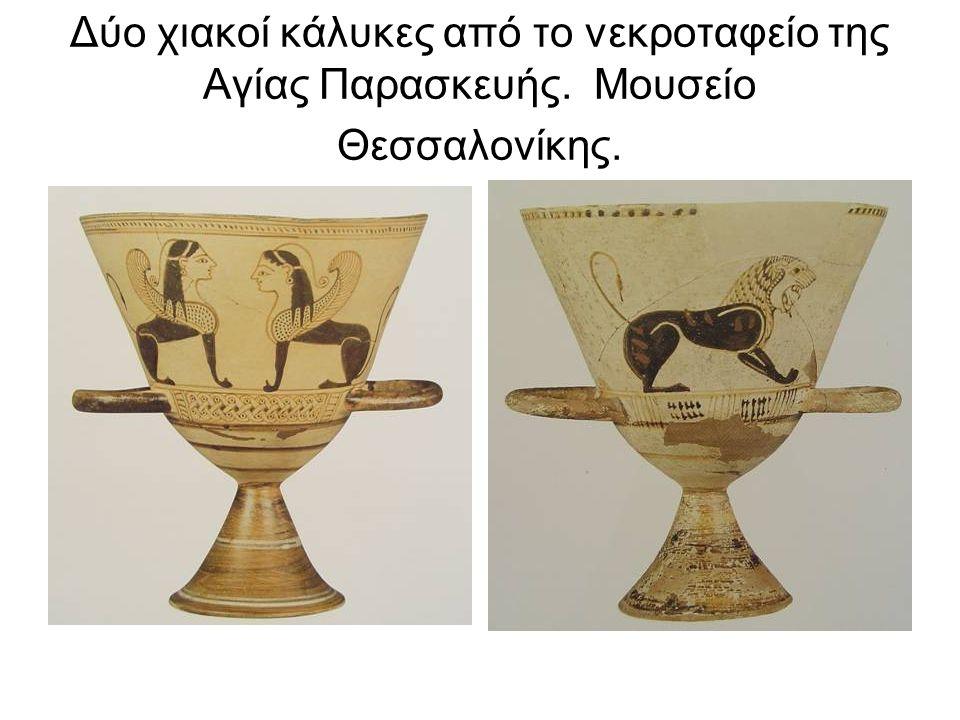 Δύο χιακοί κάλυκες από το νεκροταφείο της Αγίας Παρασκευής