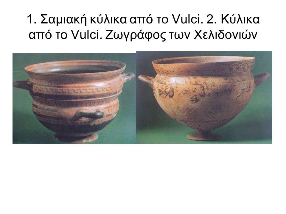 1. Σαμιακή κύλικα από το Vulci. 2. Κύλικα από το Vulci