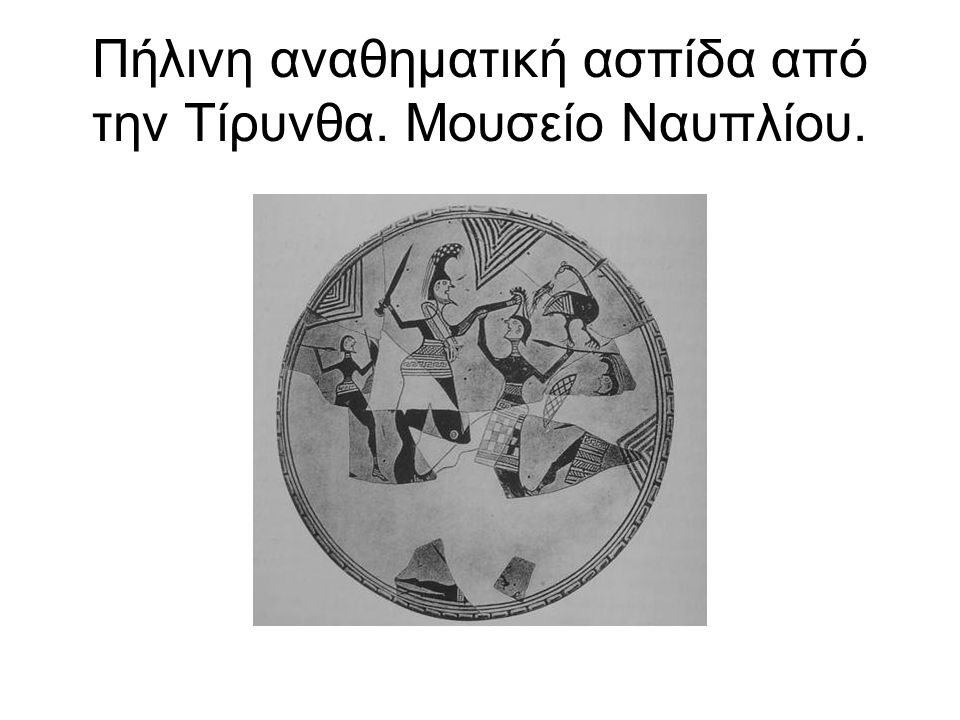 Πήλινη αναθηματική ασπίδα από την Τίρυνθα. Μουσείο Ναυπλίου.