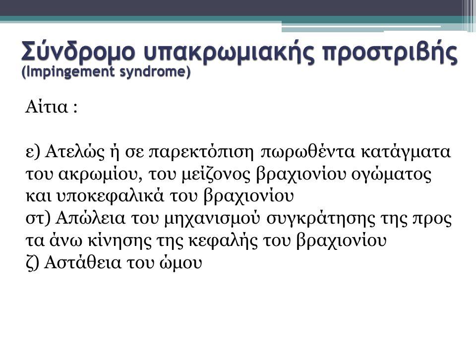 Σύνδρομο υπακρωμιακής προστριβής (Impingement syndrome)