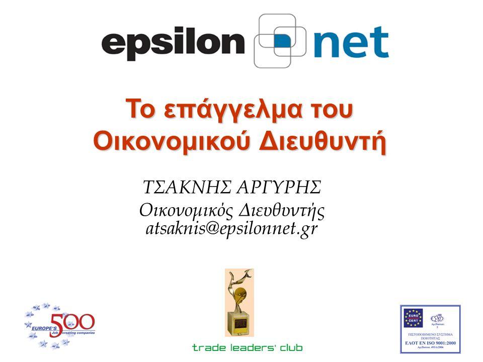 ΤΣΑΚΝΗΣ ΑΡΓΥΡΗΣ Οικονομικός Διευθυντής atsaknis@epsilonnet.gr