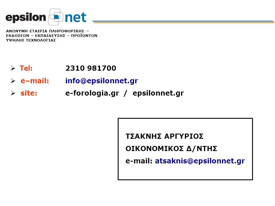 e–mail: info@epsilonnet.gr site: e-forologia.gr / epsilonnet.gr
