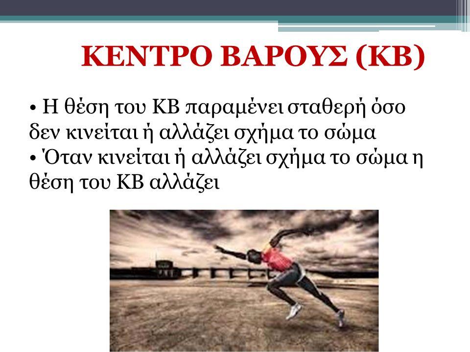 ΚΕΝΤΡΟ ΒΑΡΟΥΣ (ΚΒ) • Η θέση του ΚΒ παραμένει σταθερή όσο δεν κινείται ή αλλάζει σχήμα το σώμα.