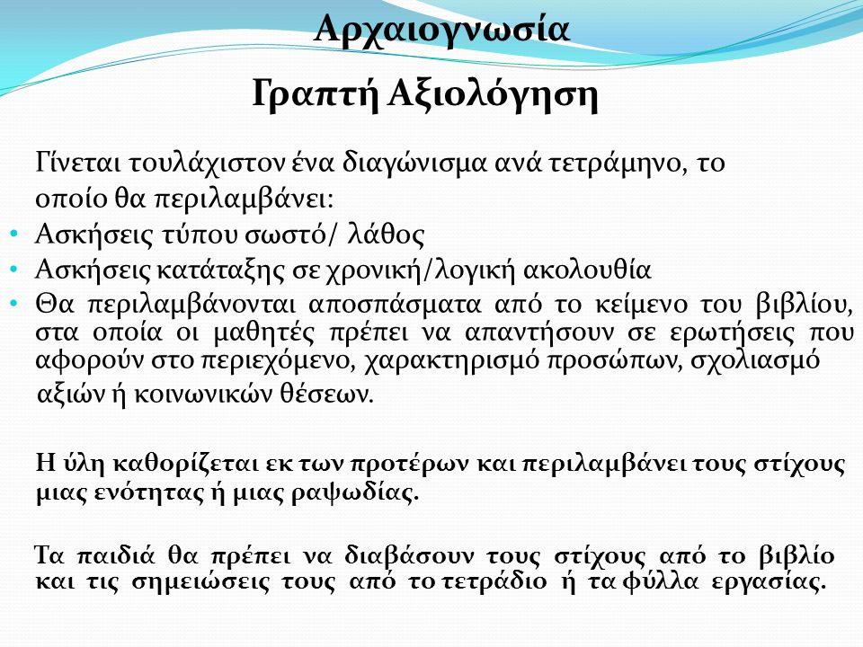 Γραπτή Αξιολόγηση Αρχαιογνωσία
