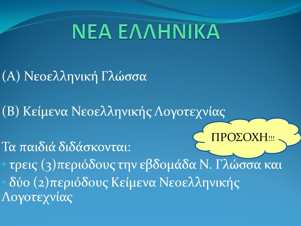 ΝΕΑ ΕΛΛΗΝΙΚΑ (Α) Νεοελληνική Γλώσσα