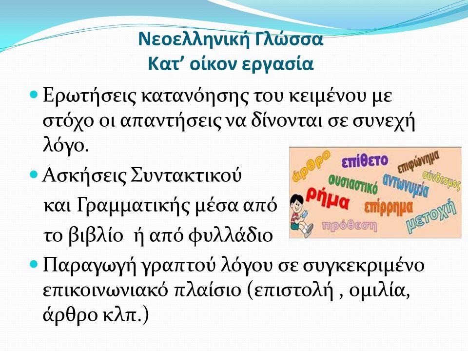 Νεοελληνική Γλώσσα Κατ' οίκον εργασία