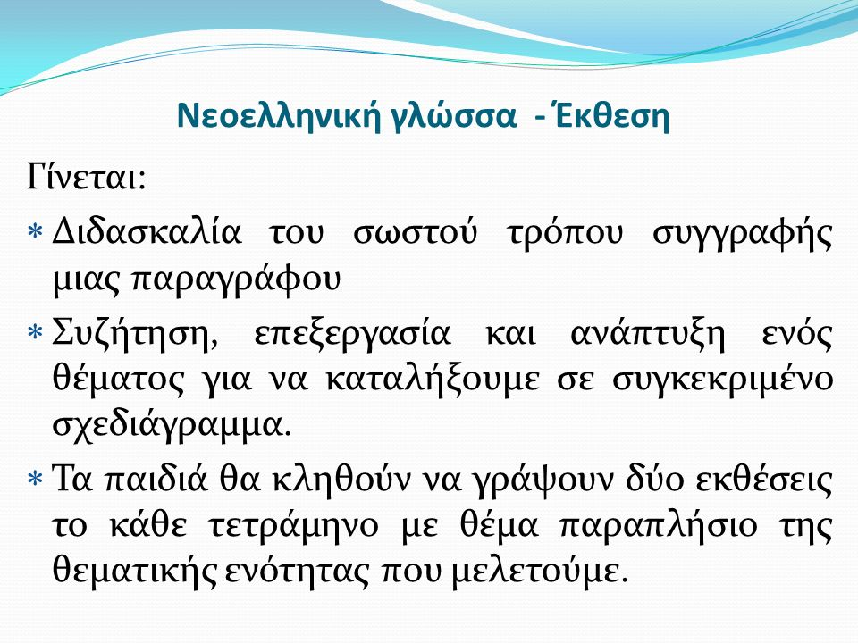 Νεοελληνική γλώσσα - Έκθεση