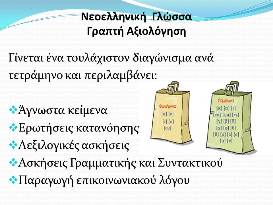 Νεοελληνική Γλώσσα Γραπτή Αξιολόγηση