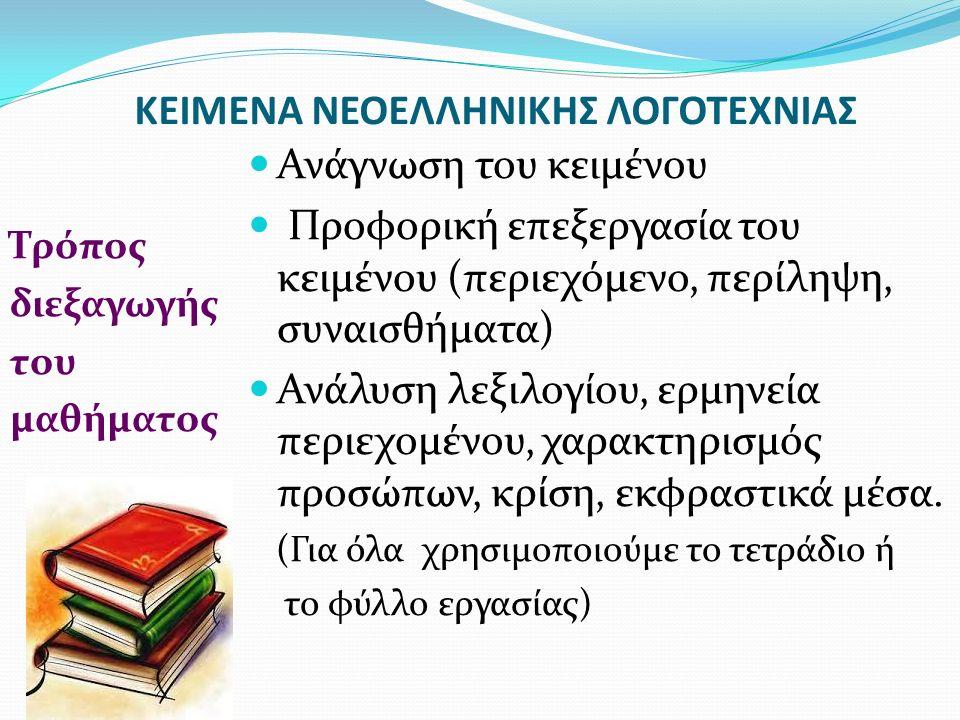 ΚΕΙΜΕΝΑ ΝΕΟΕΛΛΗΝΙΚΗΣ ΛΟΓΟΤΕΧΝΙΑΣ