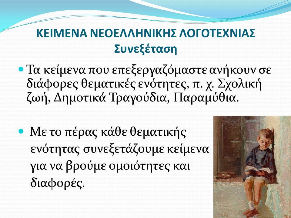 ΚΕΙΜΕΝΑ ΝΕΟΕΛΛΗΝΙΚΗΣ ΛΟΓΟΤΕΧΝΙΑΣ Συνεξέταση