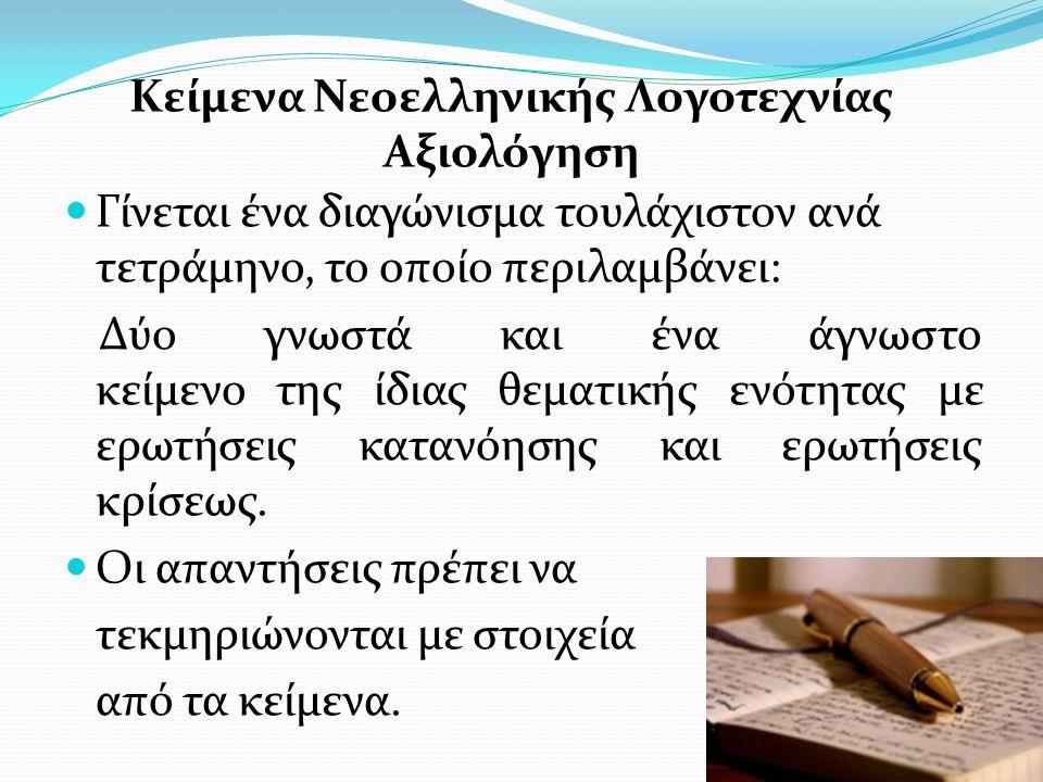 Κείμενα Νεοελληνικής Λογοτεχνίας Αξιολόγηση