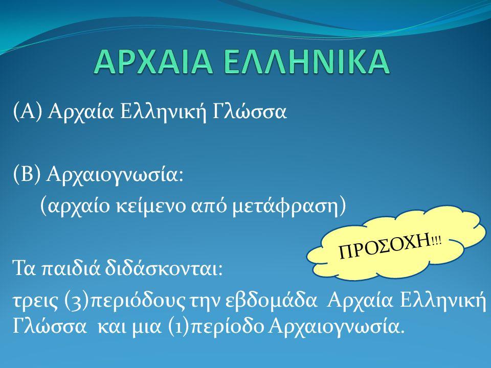ΑΡΧΑΙΑ ΕΛΛΗΝΙΚΑ (Α) Αρχαία Ελληνική Γλώσσα (Β) Αρχαιογνωσία: