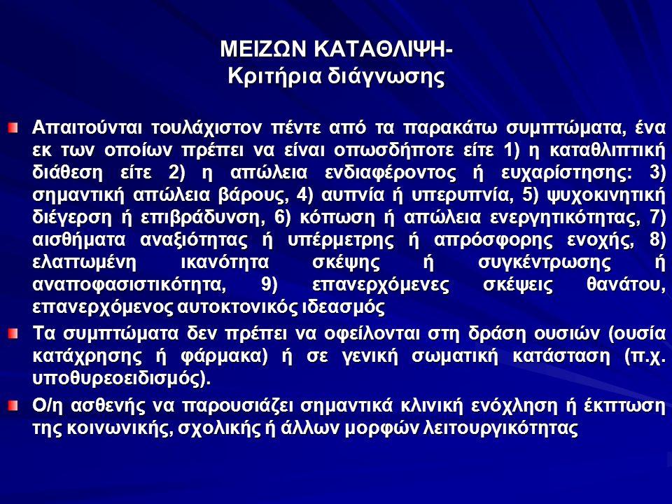 ΜΕΙΖΩΝ ΚΑΤΑΘΛΙΨΗ- Κριτήρια διάγνωσης