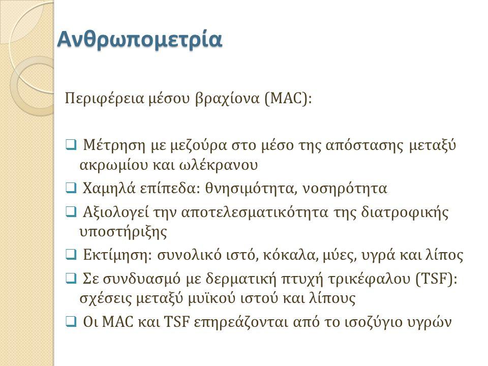 Ανθρωπομετρία Περιφέρεια μέσου βραχίονα (MAC):
