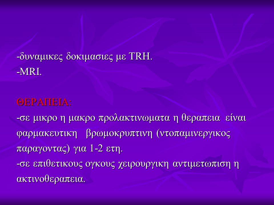 -δυναμικες δοκιμασιες με TRH. -MRI