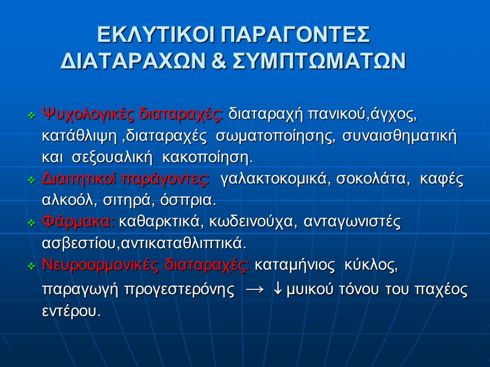 ΕΚΛΥΤΙΚΟΙ ΠΑΡΑΓΟΝΤΕΣ ΔΙΑΤΑΡΑΧΩΝ & ΣΥΜΠΤΩΜΑΤΩΝ