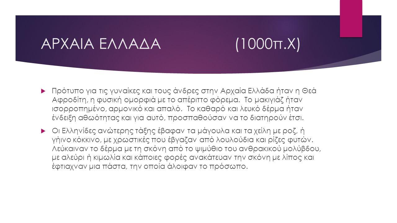ΑΡΧΑΙΑ ΕΛΛΑΔΑ (1000π.Χ)