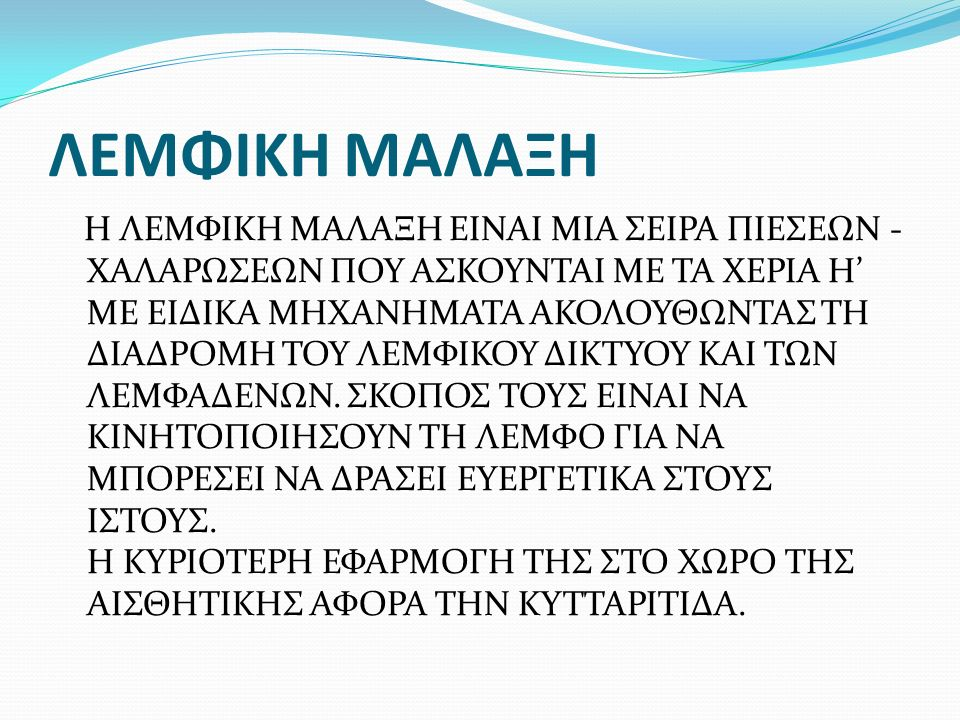 ΛΕΜΦΙΚΗ ΜΑΛΑΞΗ