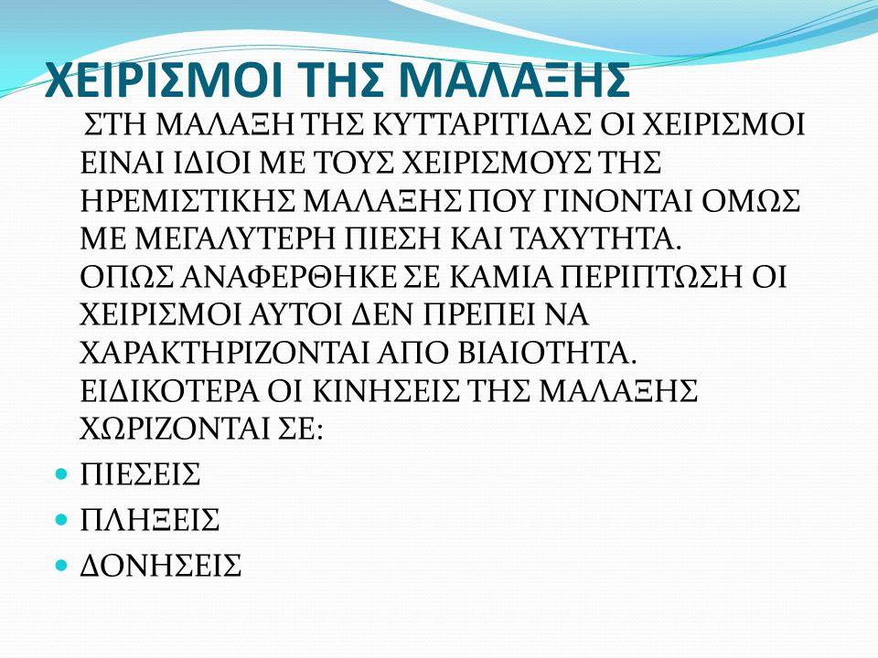 ΧΕΙΡΙΣΜΟΙ ΤΗΣ ΜΑΛΑΞΗΣ
