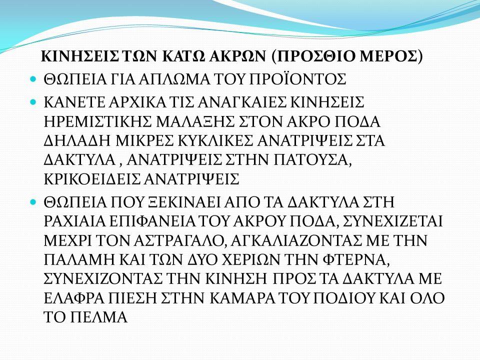 ΚΙΝΗΣΕΙΣ ΤΩΝ ΚΑΤΩ ΑΚΡΩΝ (ΠΡΟΣΘΙΟ ΜΕΡΟΣ)