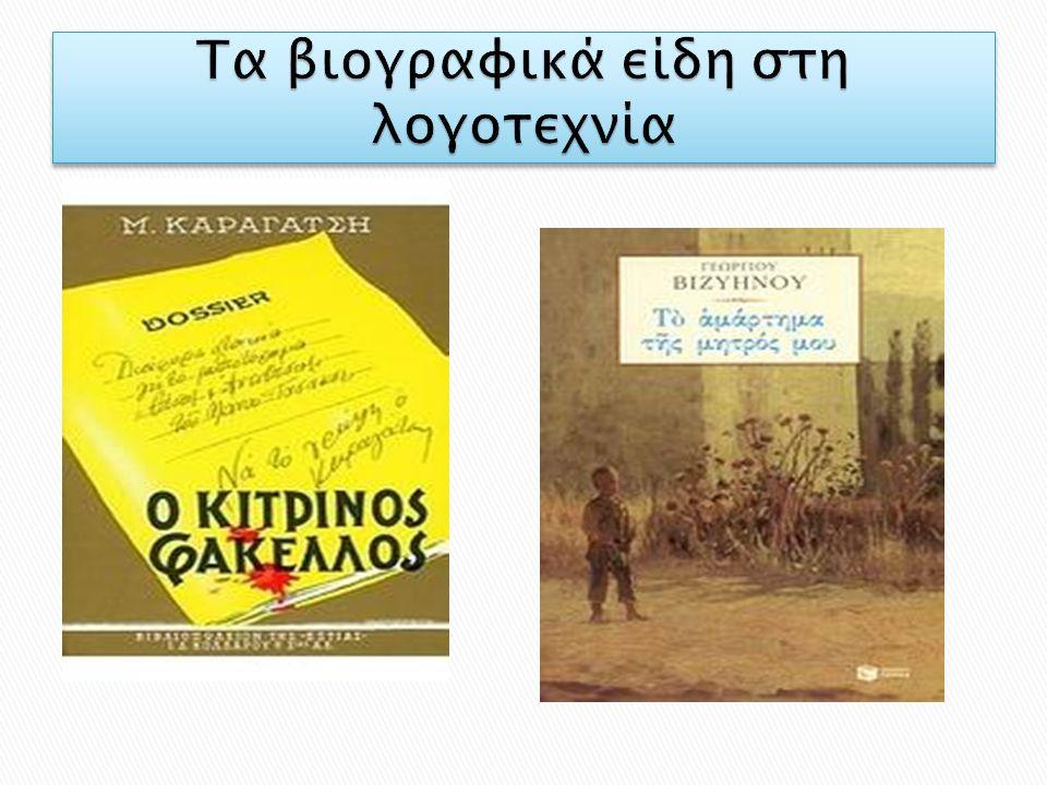 Τα βιογραφικά είδη στη λογοτεχνία