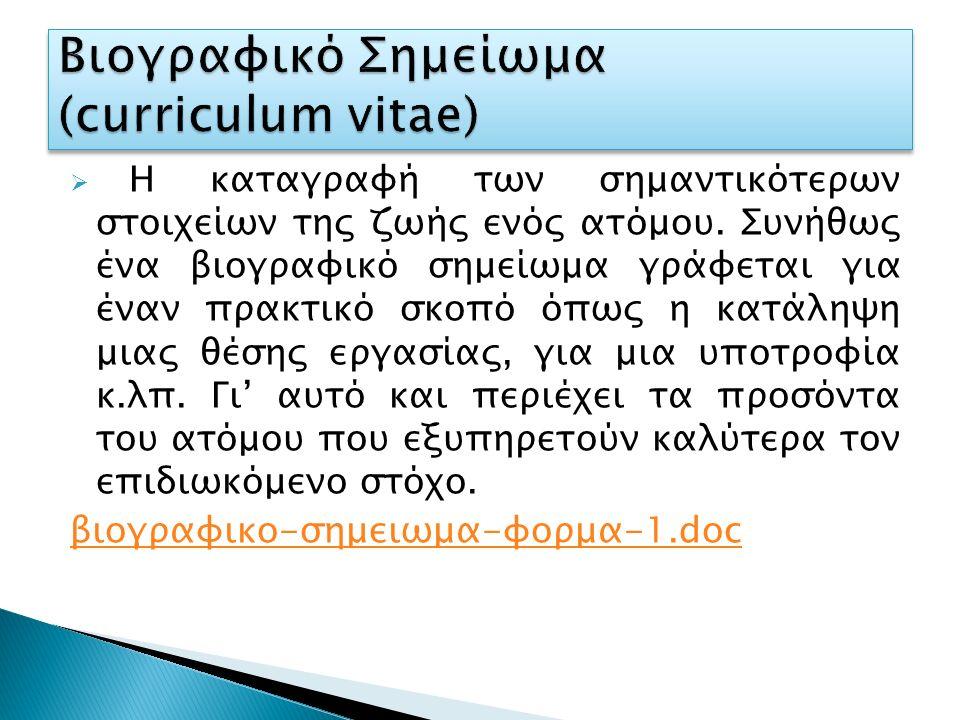 Βιογραφικό Σημείωμα (curriculum vitae)