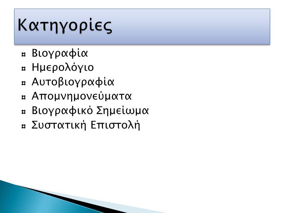 Κατηγορίες Βιογραφία Ημερολόγιο Αυτοβιογραφία Απομνημονεύματα