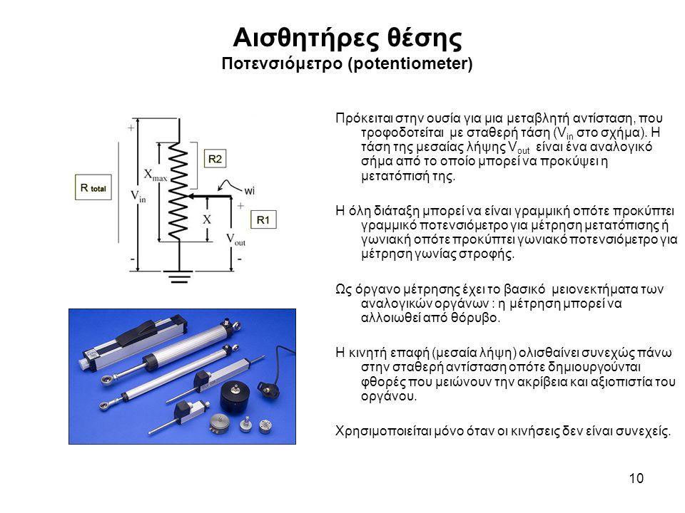 Ποτενσιόμετρο (potentiometer)