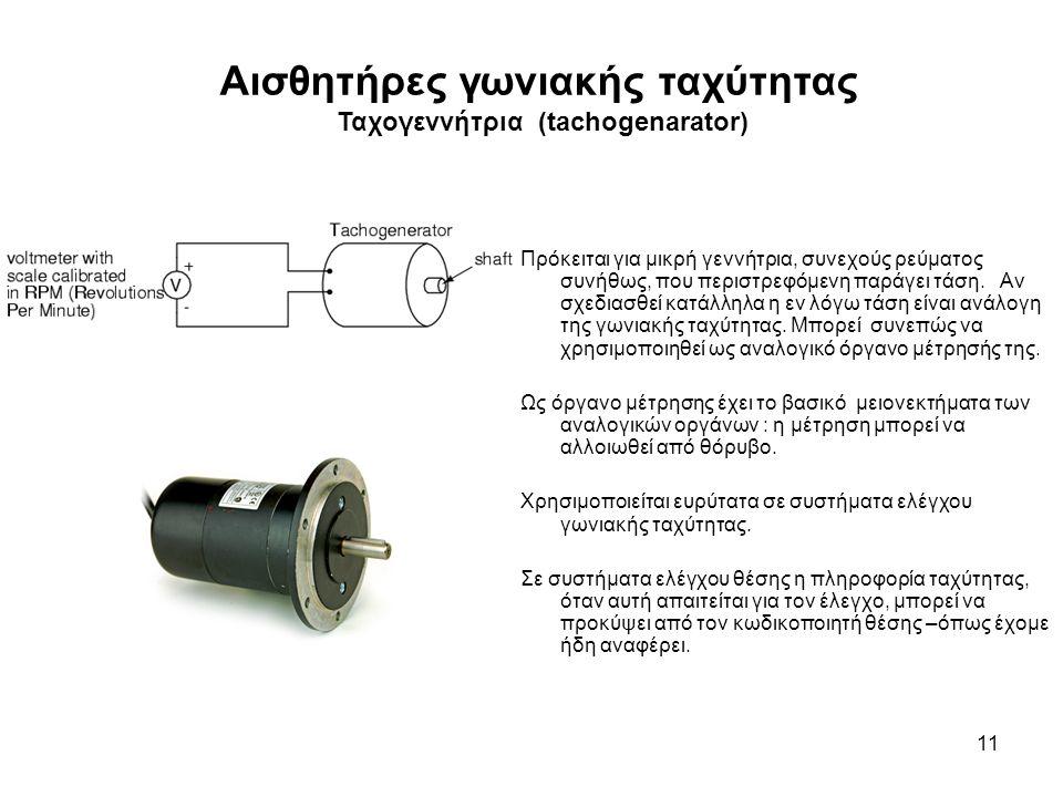 Αισθητήρες γωνιακής ταχύτητας Ταχογεννήτρια (tachogenarator)