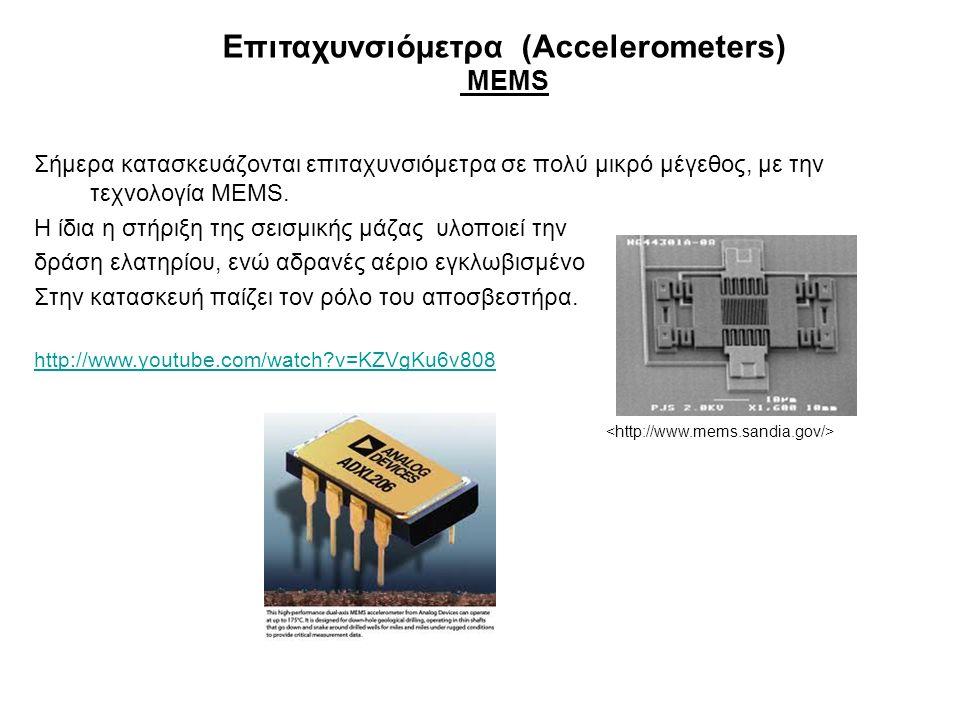Επιταχυνσιόμετρα (Accelerometers)