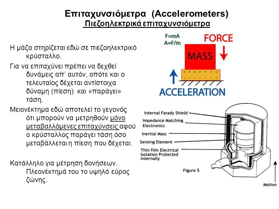 Επιταχυνσιόμετρα (Accelerometers) Πιεζοηλεκτρικά επιταχυνσιόμετρα