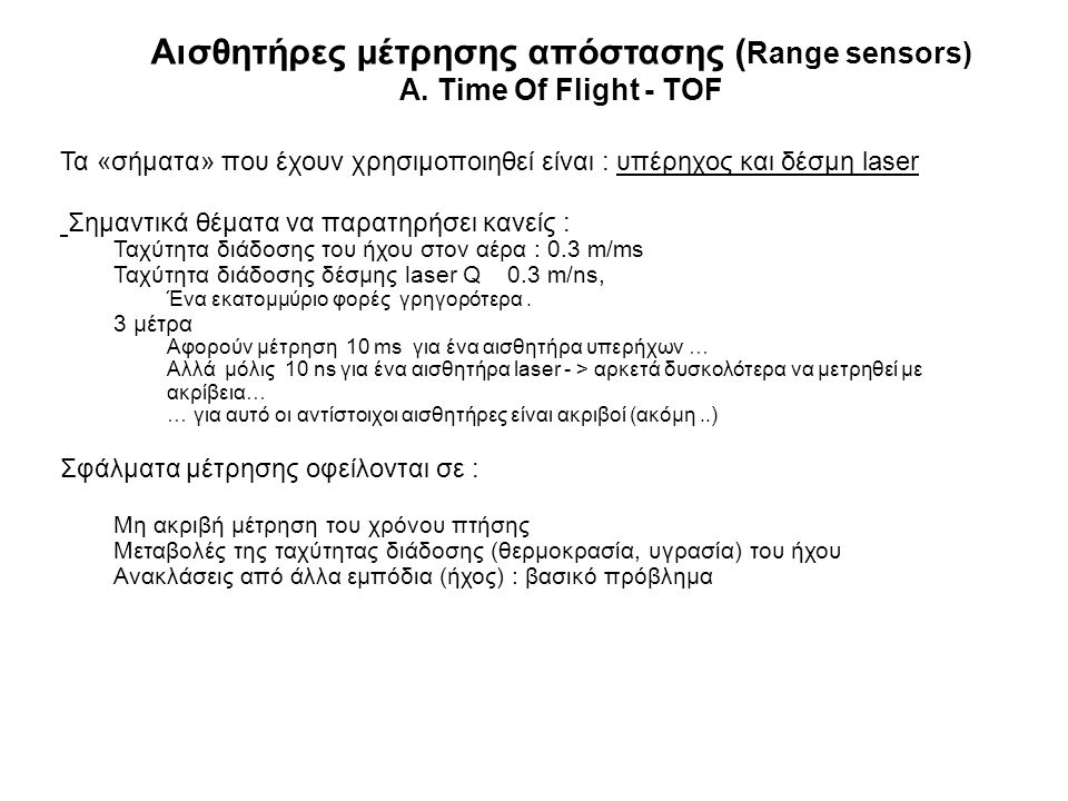 Αισθητήρες μέτρησης απόστασης (Range sensors)