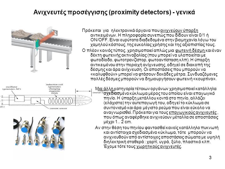 Ανιχνευτές προσέγγισης (proximity detectors) - γενικά